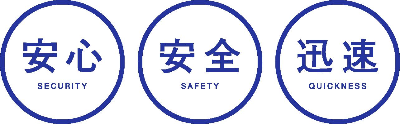 安心・安全・迅速がコンセプトです