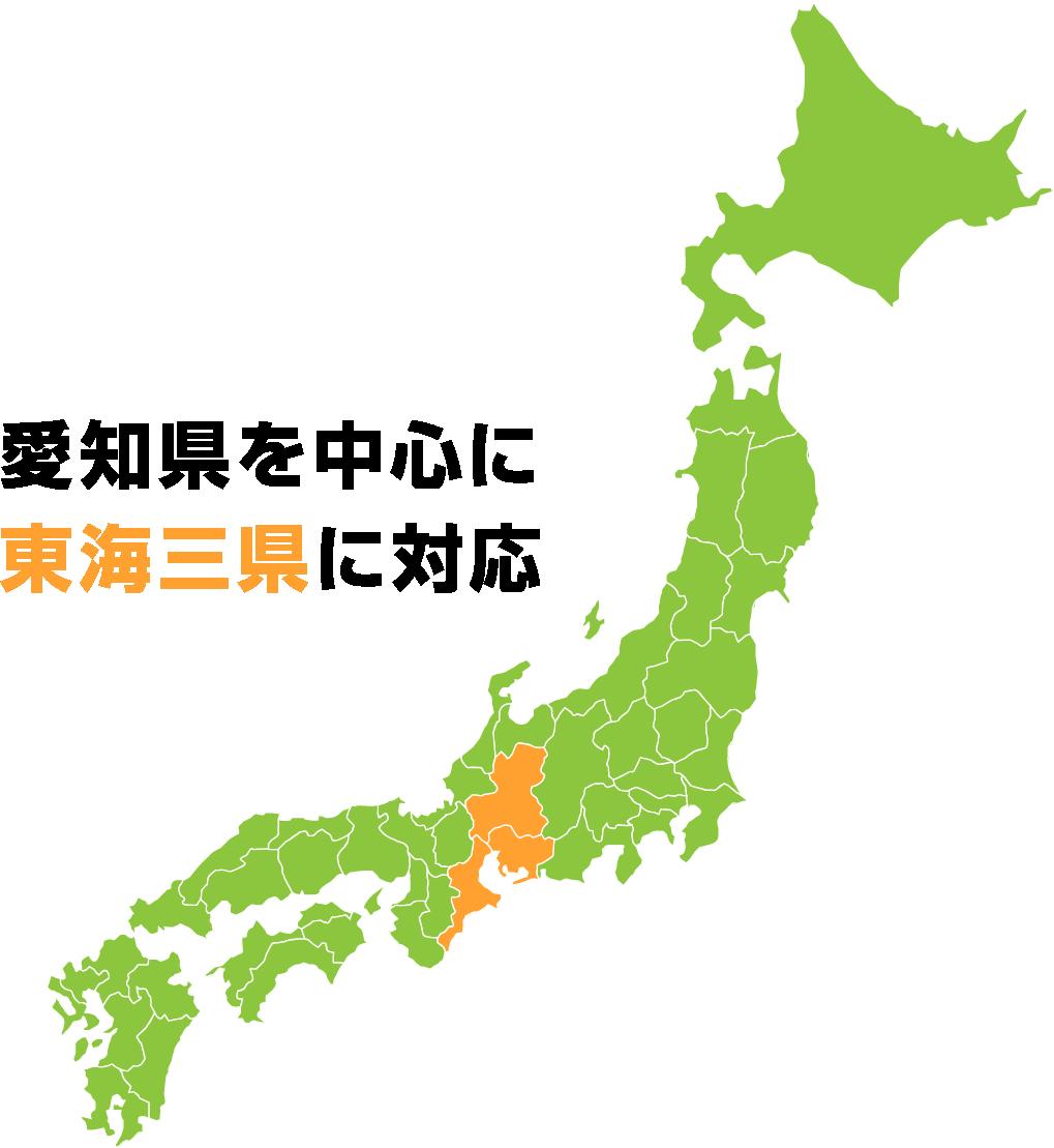 愛知県の尾張旭を中心に、東海三県に対応